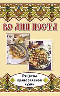 Во дни поста. Рецепты православной кухни