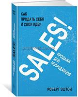 SALES! Как продать себя и свои идеи. Продажи для непродавцов   Роберт Эштон   Азбука