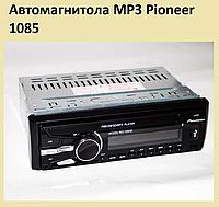 Автомагнитола MP3 Pioneer 1085!Акция