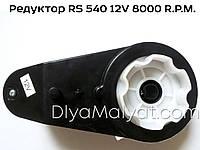 Редуктор в сборе с мотором для детского электромобиля RS540 12V 8000 R.P.M.
