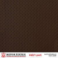 Автомобильная кожа KASTANIENBRAUN AUDI perf. №60-1