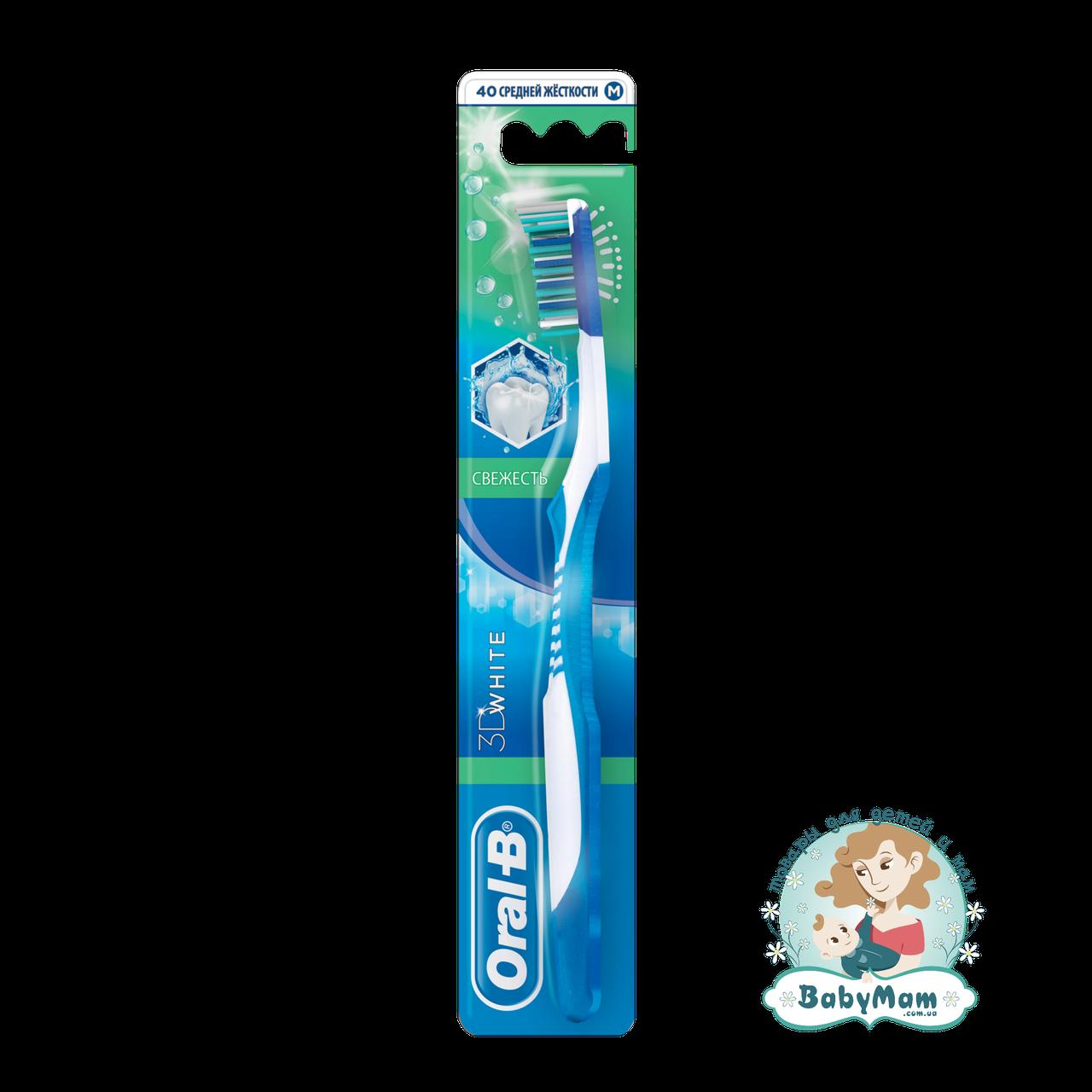 Зубная щетка Oral-B 3D White Свежесть средняя, 1 шт