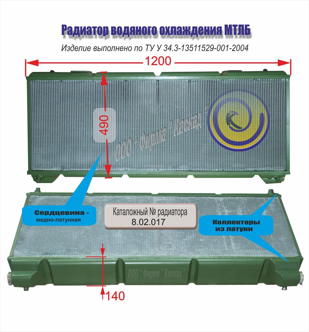 Радиатор водяного охлаждения 8.02.017 МТ-ЛБ