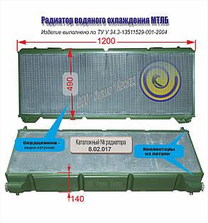 Радиатор водяного охлаждения 8.02.017 МТ-ЛБ, фото 2