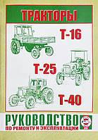 Тракторы Т-16, Т-25, Т-40. Руководство по ремонту и эксплуатации.