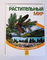 Энциклопедия Познаём и исследуем. Растительный мир К421004Р Ранок Украина