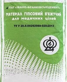 Гипс МЕДИЦИНСКИЙ, 5кг
