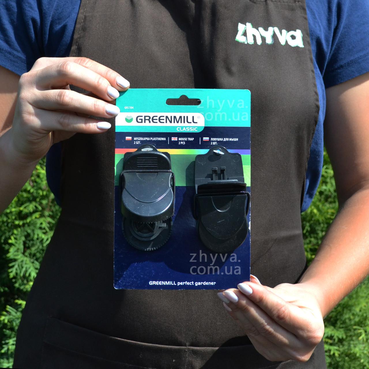 Мишоловка Greenmill Пастка для мишей 2шт