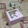 Коробка Пудра для 4-ох кексов с окном Бабочка 170*170*90