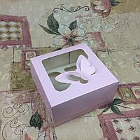 Коробка для 4-ох кексов / 170х170х90 мм / печать-Пудр / окно-Бабочка / лк, фото 1