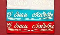 """Ленточка свадебная с надписью """"С Днем свадьбы"""" (в ассортименте: белая, красная, розовая, голубая)"""