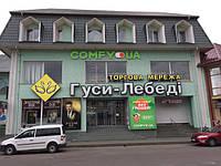 Продажа и установка 2 кондиционеров Daikin FLQN125/RQ125 в магазине Comfy г. Могилев-Подольский