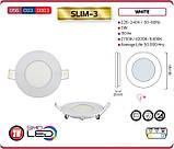 """Светильник врезной LED Horoz Electric """"Slim - 3"""" 3W 6400K, фото 3"""