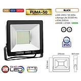 Светодиодный Led прожектор Horoz Electric 50 W 6400K IP65 Puma-50, фото 3
