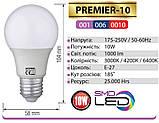 """Лампа светодиодная Horoz Electric """"PREMIER - 10"""" 10W 6400К A60 E27, фото 2"""