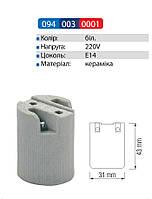 Патрон керамический Horoz Electric E14 HL590