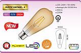 Филаментная led лампа Horoz Electric 4W RUSTIC VINTAGE-4, фото 2