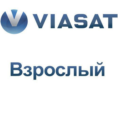 Viasat Взрослый