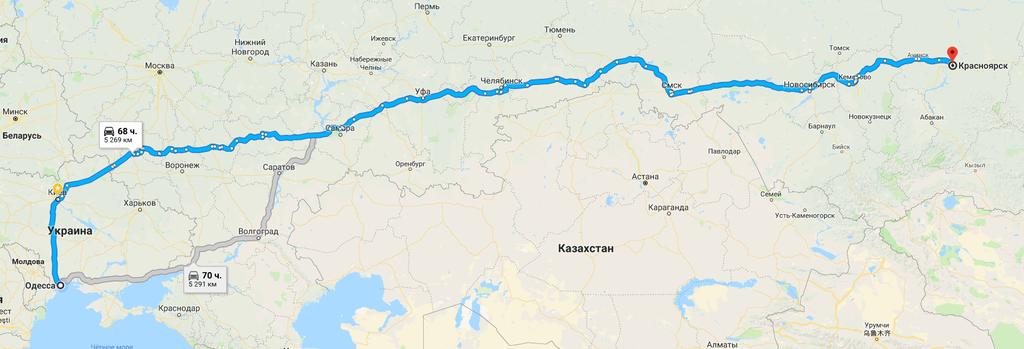 Одесса → Красноярск