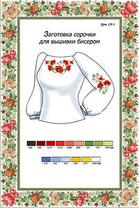Заготовка женской сорочки под вышивку бисером или нитками СР-1