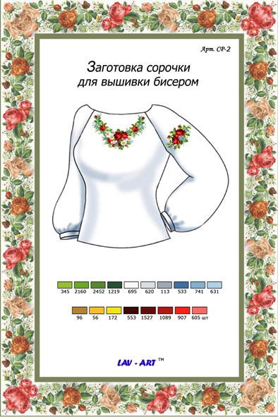 Заготовка женской сорочки под вышивку бисером или нитками СР-2