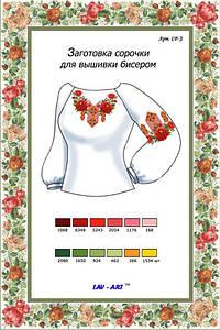 Заготовка женской сорочки под вышивку бисером или нитками СР-3