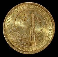 Монета России 10 рублей 2011 г. 50 лет первому полету человека в космос