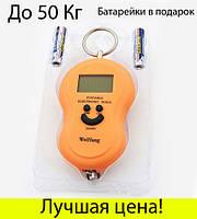 Весы ручные кантер электронные до 50 кг безмен