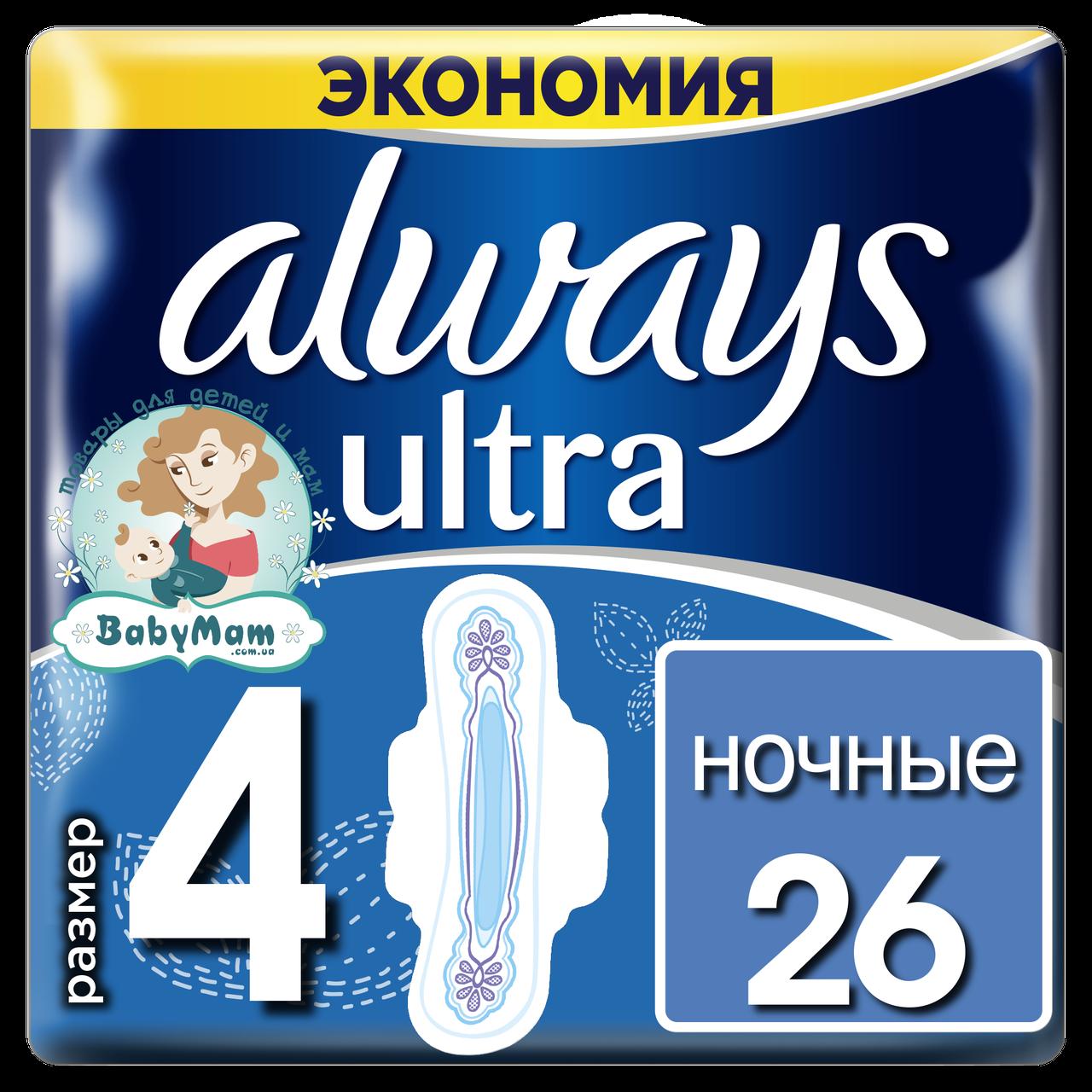 Гигиенические прокладки Always Ultra Night (Размер 4), 26 шт