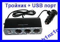 Удлинитель-тройник для прикуривателя авто с USB, фото 1