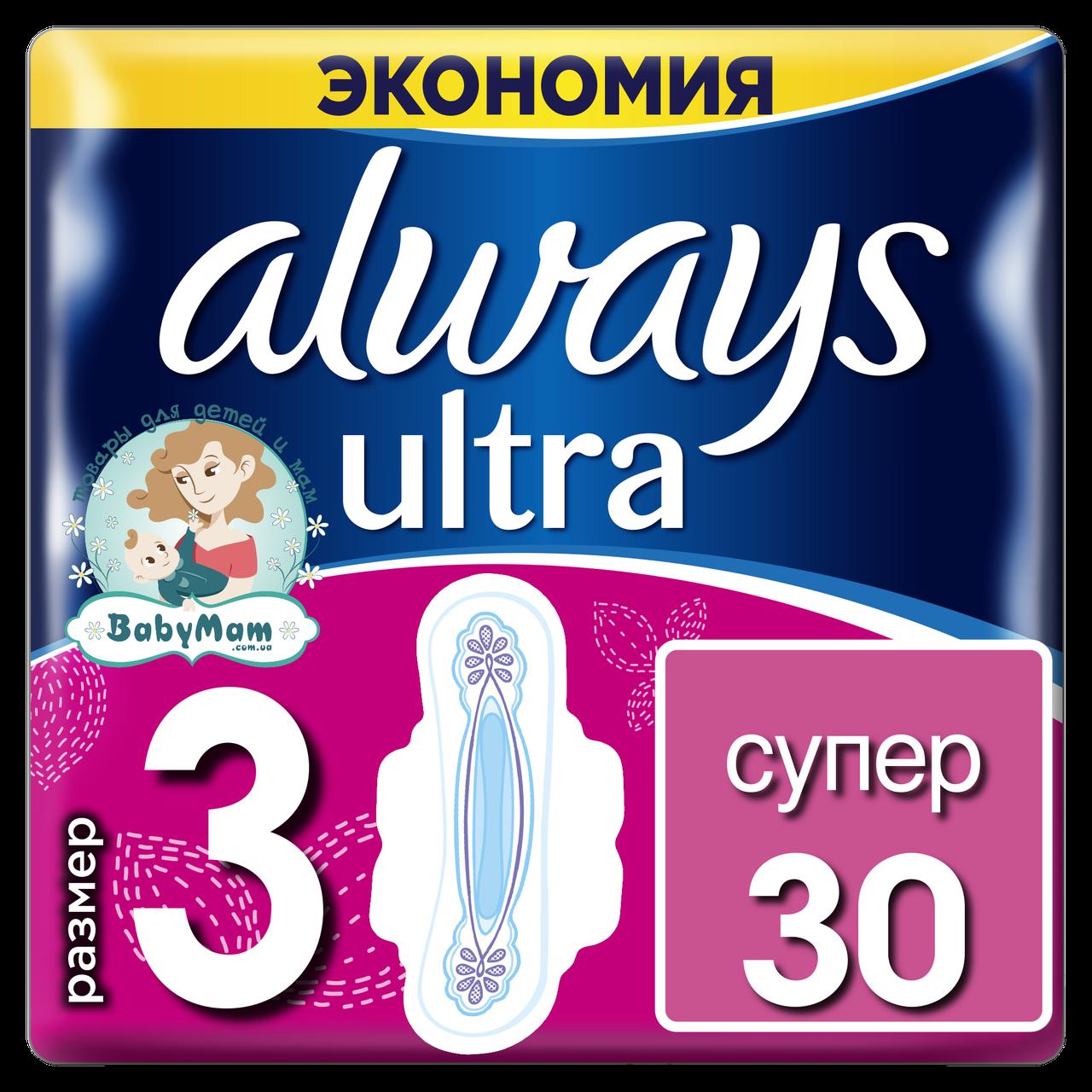 Гигиенические прокладки Always Ultra Super Plus (Размер 3), 30 шт