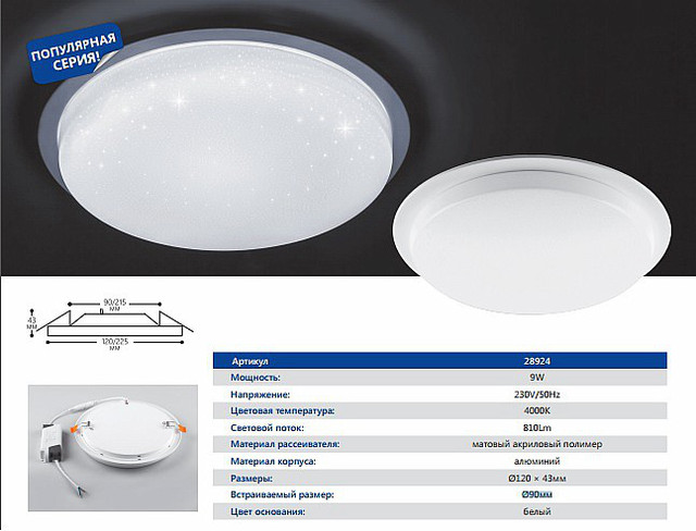 светодиодный встраиваемый светильник feron al9050 9w