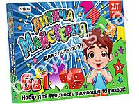 Набор для творчества 6в1 Дитяча майстерня для хлопчиків, (укр.) в кор