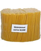 Свеча восковая № 100 (250 шт./1 кг.)