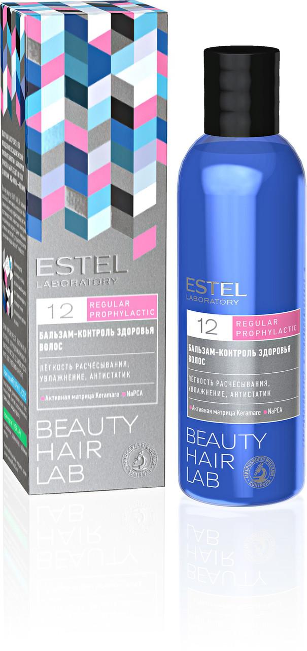 Бальзам-контроль здоровья волос Estel Beauty Hail Lab