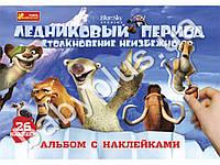Альбом с наклейками Ледниковый период
