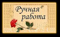 Бирка декоративная Ручная работа 1 набор / 50 наборов