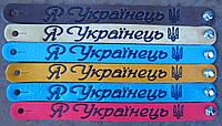 Браслет из натуральной кожи  Я УкраЇнець, фото 1