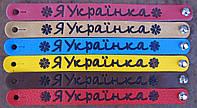 Браслет з натуральної шкіри Я УкраЇнка, фото 1