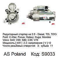 Стартер S9033 AS PL - Ford (Форд), Volvo (Вольво) новый редукторный