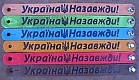 Браслет из натуральной кожи  Україна Назавжди, фото 1