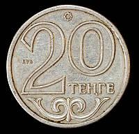 Монета Казахстана 20 тенге 2000 г.