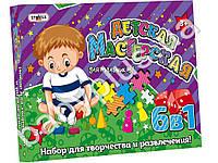 Набор для творчества 6в1 Детская мастерская для мальчиков, (рос.) в кор