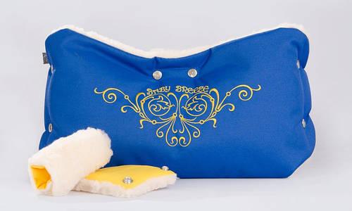Муфта на коляску 0335 желто-синяя