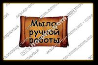 Декоративные наклйки Свиток Hand Made