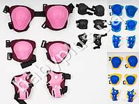 Защита для коленей, локтей, запястий, 4 цвета, в сетке