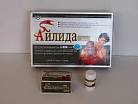 Айлида капсули для потенції препарат для найсильнішої потенції 10 капсул в упаковці, фото 1