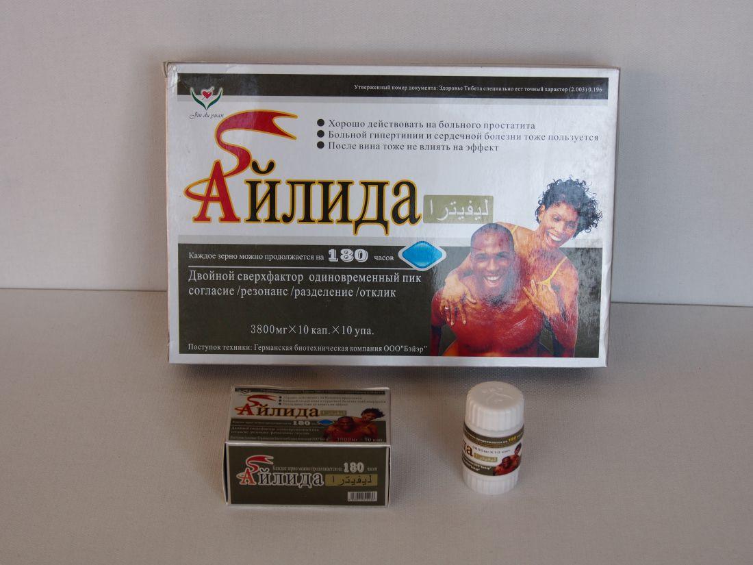 Айлида препарат для сильнейшей потенции  10 капсул в упаковке, фото 1