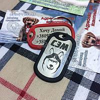 Жетон-адресник для собак.Лазерная гравировка