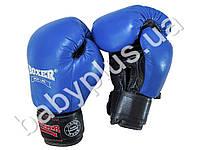 Перчатки боксерские Элит 12oz (кожа 0,8-1,0 мм, нап.-пенопоролон) синие